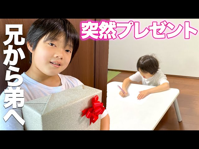 兄がプレゼント用意して突然渡したら弟の反応は!?小学6年男子のサプライズ