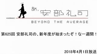 第625回 あ、安部礼司 ~BEYOND THE AVERAGE~ 2018年4月1日【一部速度変更】
