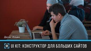 UI kit — конструктор для больших сайтов | Денис Ильин | Prosmort