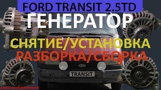 GRG#18 Ford Transit 2.5 / Генератор Снятие Разборка Ремонт Установка