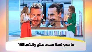 ما هي قصة محمد صلاح واللامبالاة؟ - Online