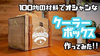 【100均DIY】オシャレなクーラーボックスの作り方