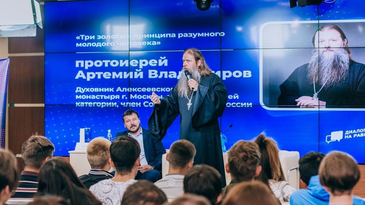 Диалог на равных протоиерей Артемий Владимиров 24 09 2019