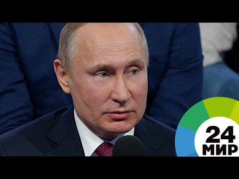 Путин рассказал, в чем сила России - МИР 24