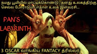 நார்னியா போன்ற FANTACY படம்|Tamil voice over|Hollywood movie Story & Review in Tamil|English toTamil