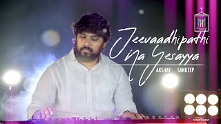 Jeevadhipathi Na Yesayya    Latest Christian Devotional Song    Pastor Akshay    Music Sandeep