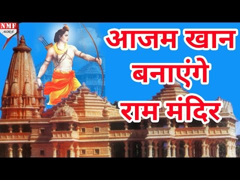 Azam Khan बनवाएंगे  Ram Temple, Lucknow में लगवाए Poster | MUST WATCH !!!