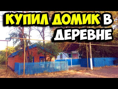 Купил домик в деревне за полмиллиона рублей || Переезд из города в деревню || Обзор дома и двора