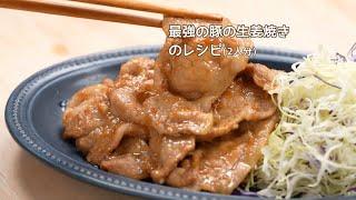 「最強の豚の生姜焼き」の作り方
