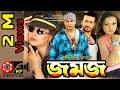 Jomoj-জমজ | Bangla Movies | Kibria Films | Full HD | 2018