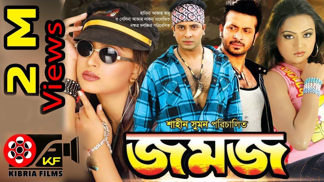 Download Jomoj-জমজ | Bangla Movies | Kibria Films | Full HD | 2018