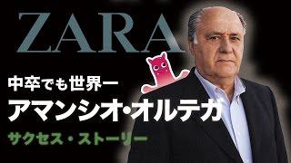 ZARA創業者 アマンシオ・オルテガのサクセスストーリー