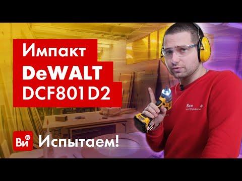 Обзор импульсного шуруповерта Dewalt 12 В XR DCF801D2