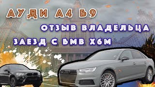 Audi A4 B9 (б/у) ОБЗОР И ТЕСТ-ДРАЙВ/ ОТЗЫВ ВЛАДЕЛЬЦА. ЗАЕЗД С БМВ Х6М