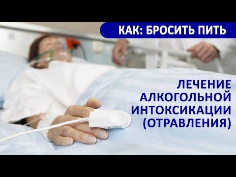 Лечение алкогольной интоксикации (отравления). Этап 1а