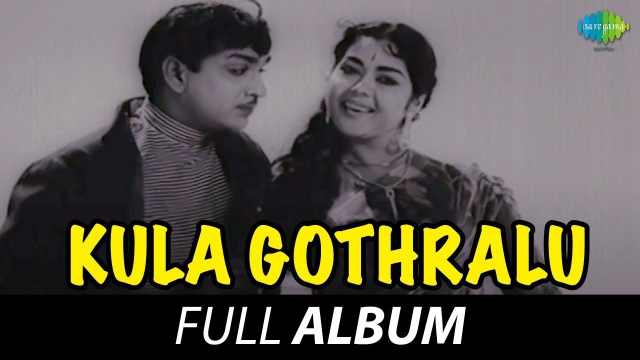 Kula Gothralu - Full Album   Akkineni Nageswara Rao, Krishna Kumari   S. Rajeswara Rao