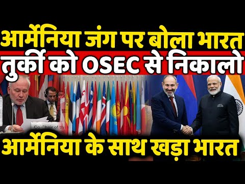 India Support Osec Minsk group For Armenia, Turkey's Expulsion from OSCE Minsk Group ?