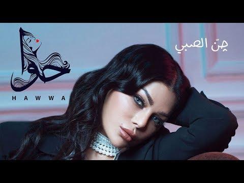 Haifa Wehbe - Jann El Sabi (Official Lyric Video) | هيفاء وهبي - جن الصبي
