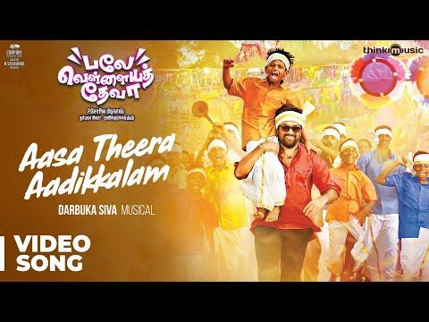 Balle Vellaiya Thevaa | Aasa Theera Aadikkalam Video Song | Mmar, Tanya | Darbuka Siva