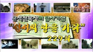 [성서의 땅을 가다] 229회 - 악고와 기손강 2009-12-31 [연세중앙교회 윤석전 목사]