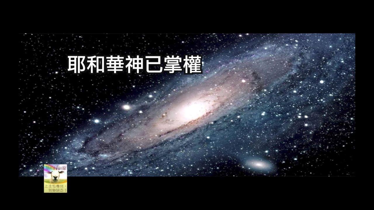 【青草原詩歌】耶和華神已掌權(國)