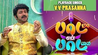 Paadava En Paadalai 12-10-2019 [Epi-16] Vendhar TV Show | Special Interview With Playback Singer V.V. Prasanna