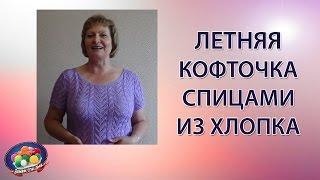 видео Легкая кофточка с коротким рукавом  (Вязаниие спицами)