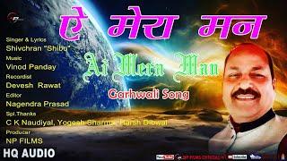 AI MERA MAN / LATEST GARHWALI SONG/ SHIVCHARN / NP FILMS