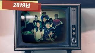 2020 특별 주빌리 홍보 영상