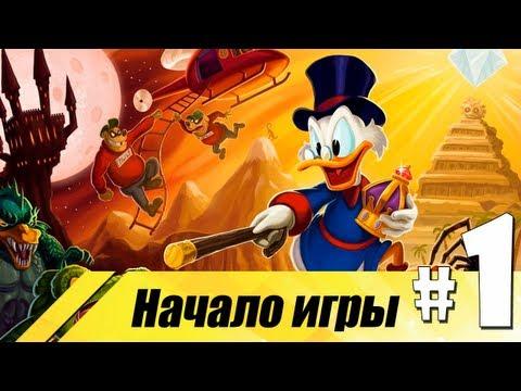 Утиные истории #1 (DuckTales Remastered) - Самое начало игры