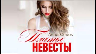 Платье невесты  Лена Сокол (аудиокнига)