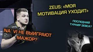 ZEUS: Мотивация уходит, конфликты в команде перед МАЖОРОМ?