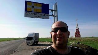 В рейс на Крепыше с АТИ. Белгород - Ставрополь (1 часть) Перевозчик31