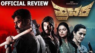 Trataka New Kannada Movie Official Review   Rahul Ainapur,Hridaya Avanti   Siri Tv