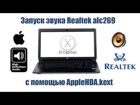 Запуск звука Realtek ALC269 с помощью AppleHDA.kext в OS X El Capitan 10.11.2