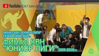 "Финал КВН ""Юниор Лиги"" сезона 2009-2010г.г., ДК ""Фархад"" НГМК, г.Навои, Республика Узбекистан"