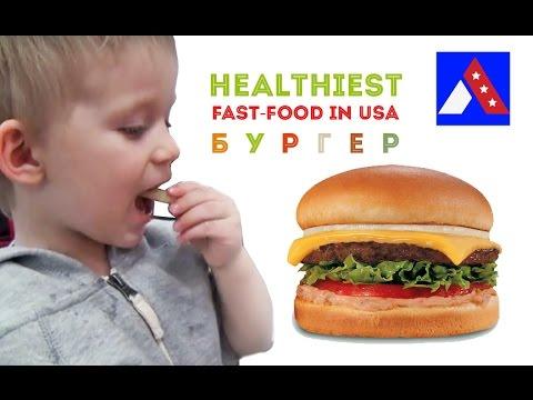 🇺🇸 The Most Healthy Fast-Food In USA | Самый полезный Фаст-Фуд в США