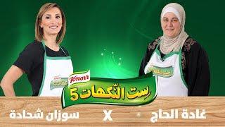 الحلقة الرابعة والعشرون - سوزان شحادة وغادة الحاج