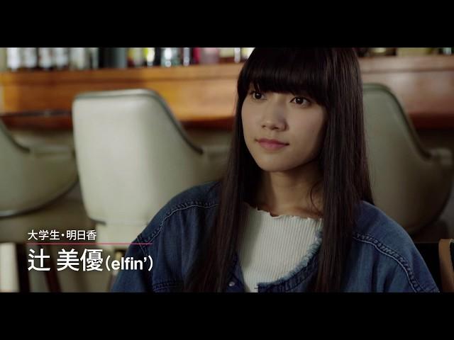 映画『セカイイチオイシイ水 ~マロンパティの涙~』予告編