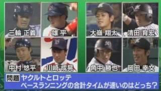 東京ヤクルトvs千葉ロッテ ベースランニング対決2011 thumbnail