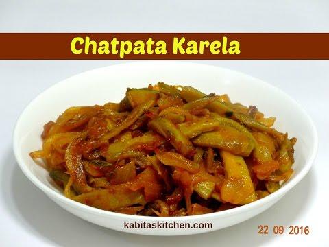 Chatpata Karela Recipe |  Bitter Gourd Sabzi | Karela Sabzi | Karela recipe by kabitaskitchen