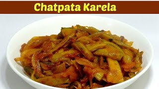 Chatpata Karela Recipe    Bitter Gourd Sabzi   Karela Sabzi   Karela recipe by kabitaskitchen