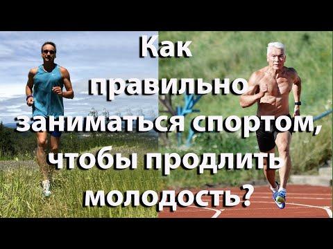 Как правильно заниматься спортом, чтобы продлить молодость? Советы от Чемпиона СССР.