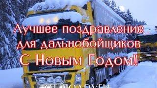 Поздравление для друзей дальнобойщиков от Анастасии!(Песня аЛисы Волковой., 2016-12-23T09:41:23.000Z)