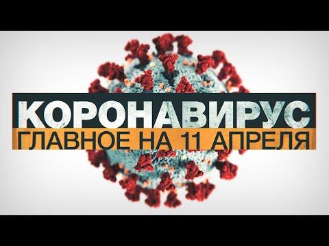 Коронавирус в России и мире: главные новости о распространении COVID-19 к 11 апреля