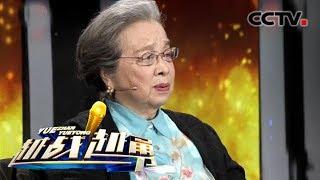 《越战越勇》 20190501 影视演员专场| CCTV综艺