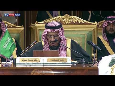 كلمة العاهل السعودي الملك سلمان بن عبد العزيز خلال افتتاحه قمة مجلس التعاون الخليجي في الرياض  - نشر قبل 1 ساعة