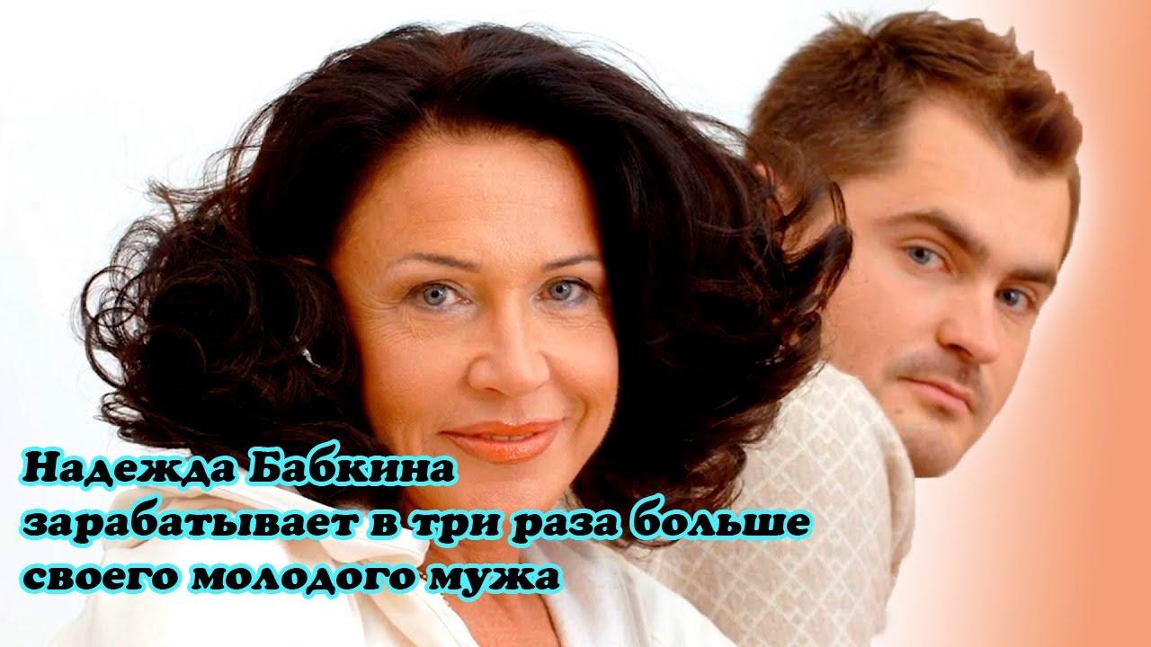 Надежда Бабкина зарабатывает в три раза больше своего молодого мужа