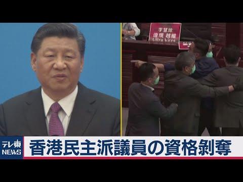 2020/11/11 香港民主派議員の資格剥奪(2020年11月11日)