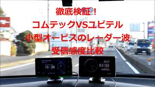 【レーダー探知機/小型オービス】コムテックとユピテルの受信感度を徹底比較! thumbnail
